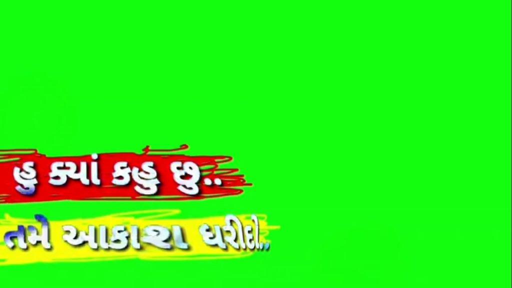 Hu Kya Kahu Chhu Tamne Akash Dhari Do