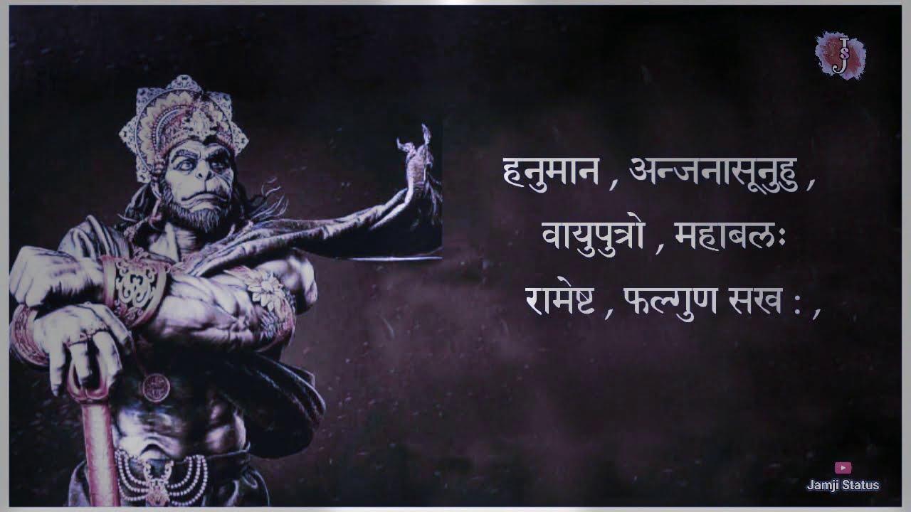 Hanuman Jayanti Status in Sanskrit