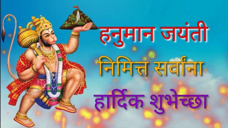 hanuman jayanti status marathi