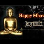 Happy Mahavir Jayanti Whatsapp Status