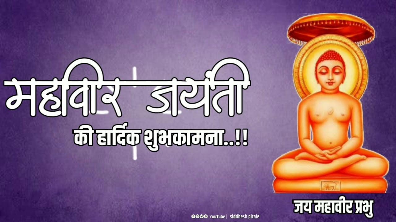 mahavir jayanti status in marathi