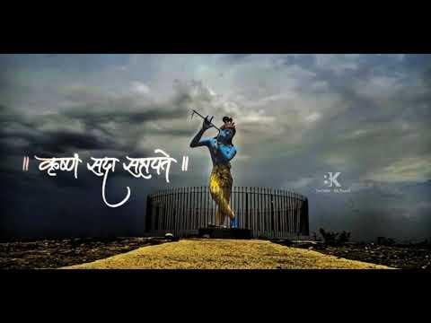 Shri Krishna Status Video