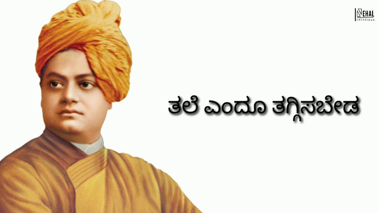 Swami Vivekananda Kannada Status