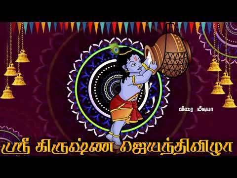 krishna jayanthi whatsapp status in tamil share chat
