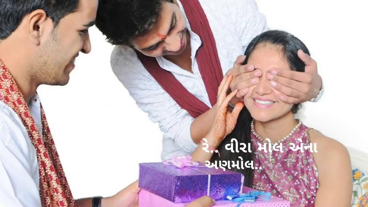 Raksha Bandhan Gujarati Status In English