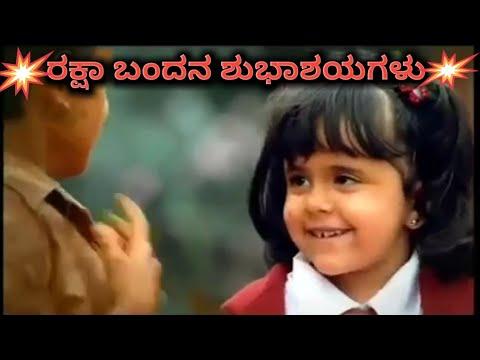 raksha bandhan kannada status song