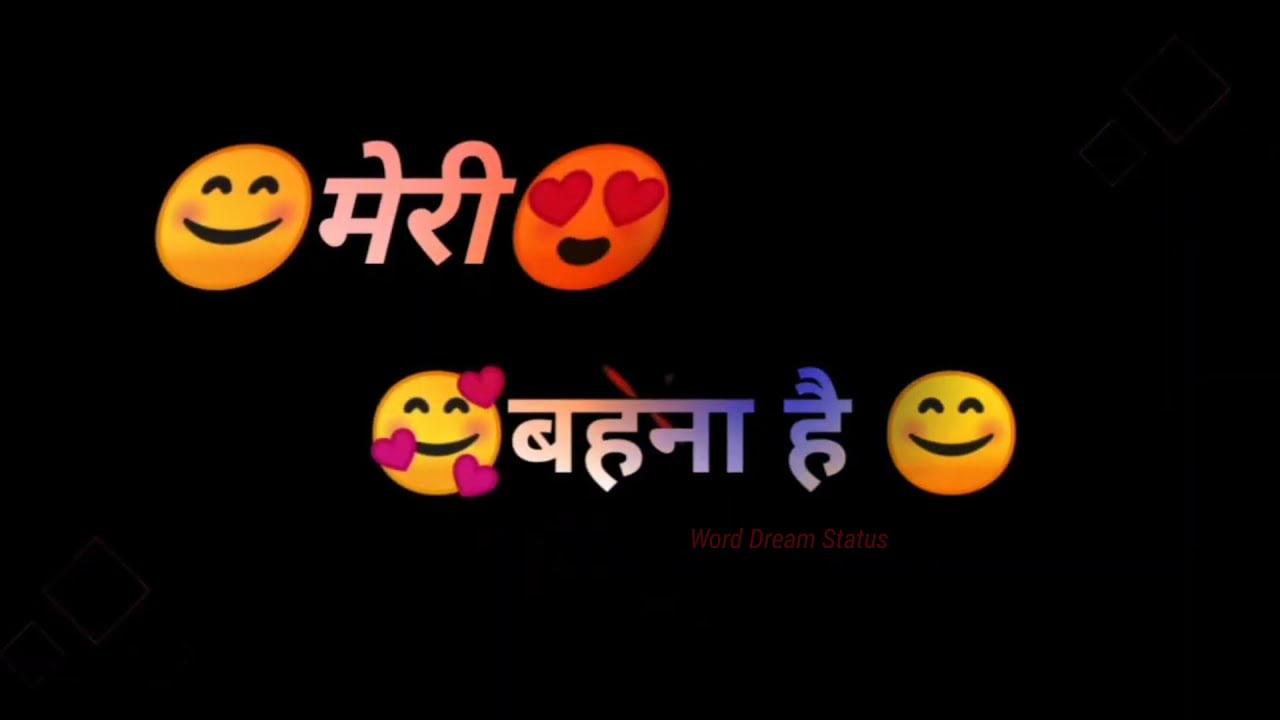 Raksha Bandhan Ke Status Song