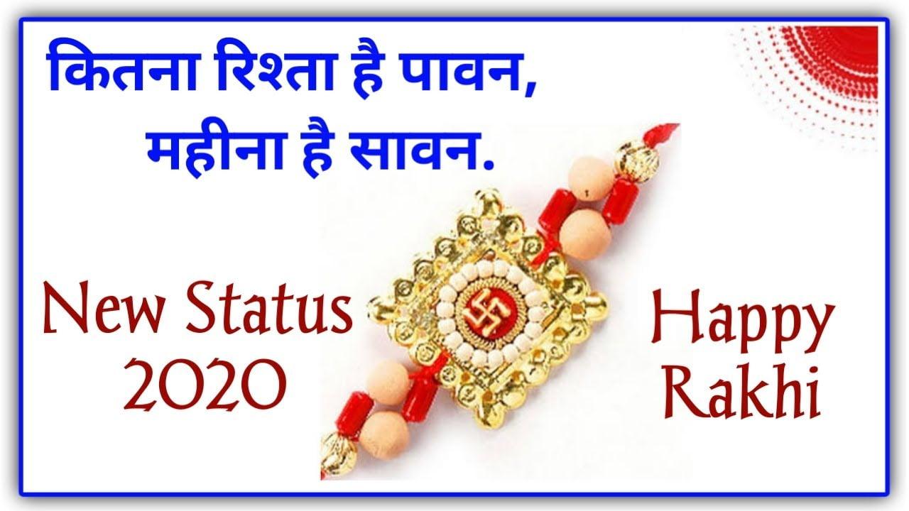 Raksha Bandhan Status 2020 Video