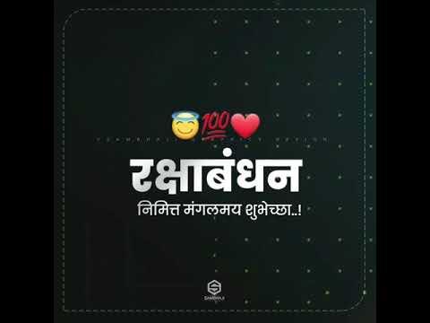 Raksha Bandhan Status For Sister In Marathi