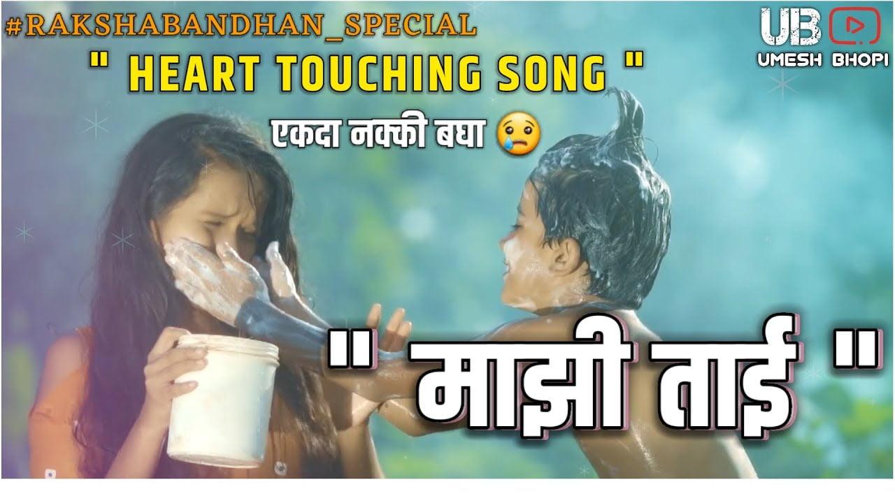raksha bandhan status marathi song