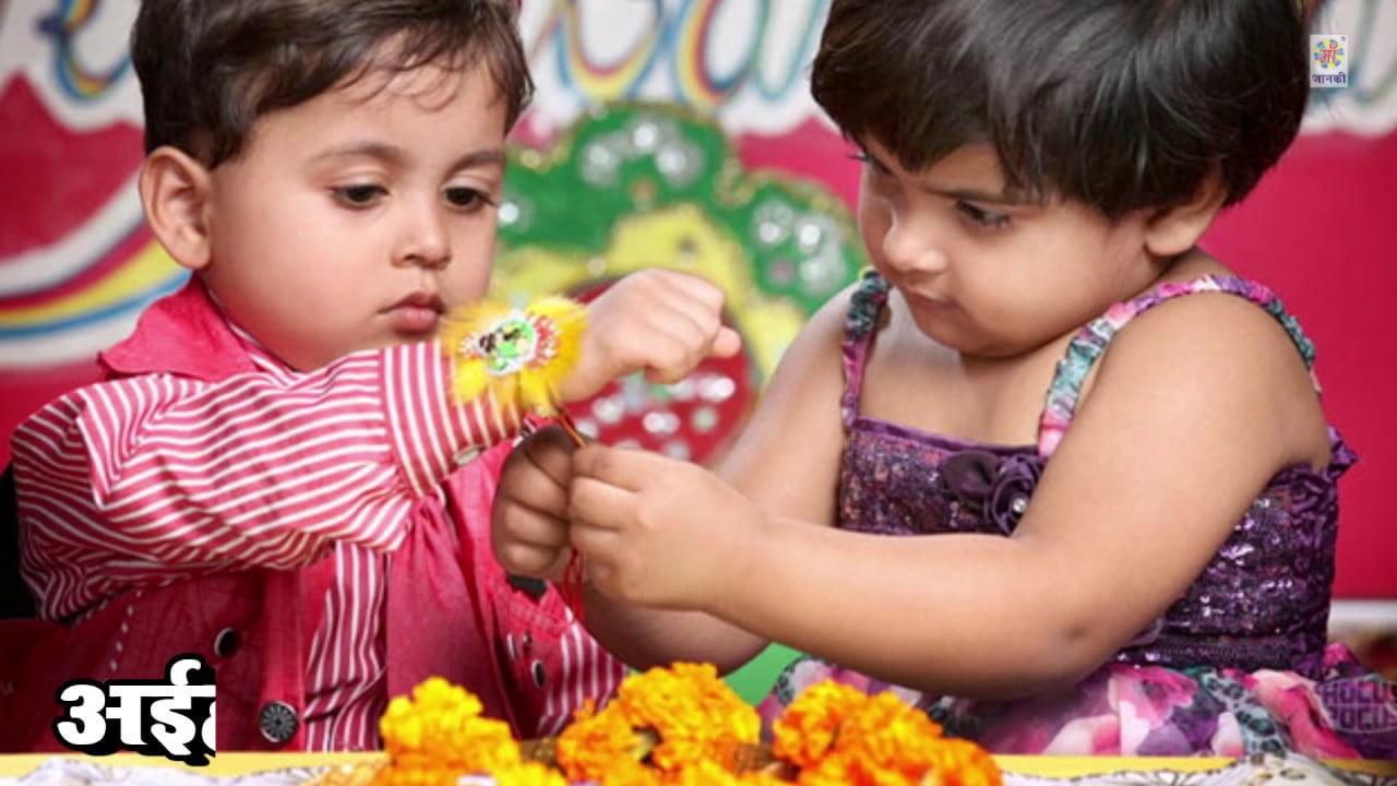 raksha bandhan status song download