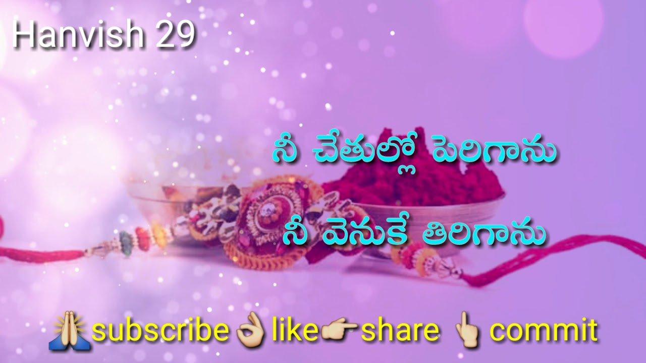 raksha bandhan video status in telugu
