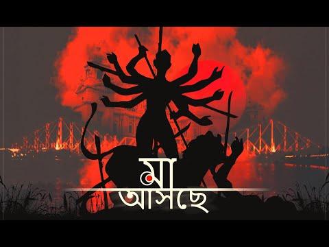 Durga Puja Status In Bengali